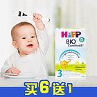【买六赠一】德国喜宝HiPP 益生菌Combiotik奶粉 3段 10-12个月 600g/罐