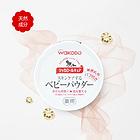 日本 和光堂Wakodo 植物爽身粉 痱子粉 药用无尘爽身痱子粉