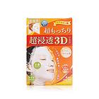2盒装 日本肌美精kracie超浸透玻尿酸3D补水面膜 超Q嫩 4片/盒*2
