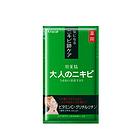 2盒装肌美精kracie绿茶维C祛痘面膜 清洁淡痘印 5片/盒*2