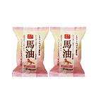 直邮日本沛丽康马油洁面皂美肤皂 家用马油香皂 打造柔滑水嫩的素肌感 80g/块 两块装/四块装