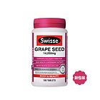 澳大利亚Swisse Grape Seed葡萄籽精华片 美容养颜增免疫营养保健品 180片/瓶
