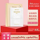 韩国JM solution 肌司研酵母乳黄金米面膜(大米版) 提亮肤色 10片/盒