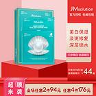 韩国JMsolution玻尿酸海洋珍珠面膜三部曲 (精华+眼霜+面膜) 10片/盒