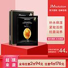 韩国JM补水玻尿酸水光面膜水光蜂蜜蜂胶蜂巢 10片装/盒