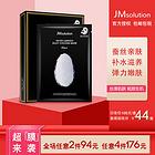 韩国/JMsolution 肌司研 水滋养丝滑蚕丝面膜 银白蚕丝 10片/盒