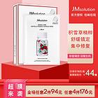 韩国JMsolution 德玛积雪草修复胶囊药丸面膜 集中修复补水抗敏感镇定 红色胶囊面膜 10片/盒