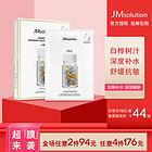 韩国JMsolution 肌司研德玛神经酰胺水库胶囊面膜(药妆版) 黄色胶囊面膜 10片/盒