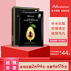 韩国 JMsolution牛油果面膜 滋养补水保湿 10片/盒