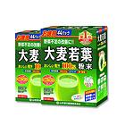 2盒裝 日本 山本漢方 大麥若葉青汁 減肥養生保健 3g×44袋/盒