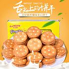 印度尼西亚可尼斯柠檬味夹心饼干240g