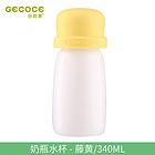 台湾谷的家环保无异味玉米制创意奶瓶杯-藤黄340ml