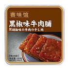 香港賽味館黑椒牛肉脯120g