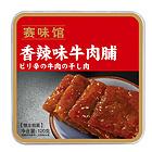 香港赛味馆香辣牛肉脯120g
