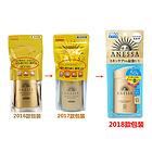 2018年新版日本Shiseido/资生堂 ANESSA安耐晒金瓶 防水防晒乳霜 SPF50 60ml/瓶