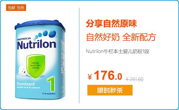 Nutrilon牛栏本土婴儿奶粉1段 优质奶源