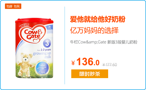 新版3段婴儿奶粉 纯净奶源 国际品牌