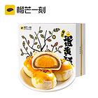【国货精品】榴芒一刻 原味雪媚娘蛋黄酥  50gx8枚