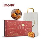 【一般贸易】美心流心蛋黄白莲蓉月饼(预售,顺丰包邮)