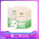 【国货精品】UKISS/悠珂思伯爵红茶酵素紧致面膜10片/盒