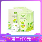 【国货精品】UKISS/悠珂思柠檬绿茶毛孔管理面膜10片/盒