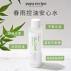 【中文标】韩国papa recipe春雨积雪草控油安心水摇摇水200ml