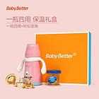 【国货商品】宝升Babybetter不锈钢保温奶瓶礼盒两用280ml双色随机