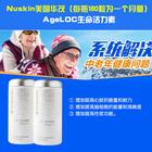 Nuskin美国华茂 AgeLOC生命活力素 基因抗衰老能量剂 (每瓶180粒为一个月量)