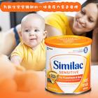 美国原装进口 Similac雅培 Sensitive抗过敏防胀气 婴幼儿奶粉1段 357g/罐