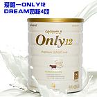 韩国原装进口 爱唯一ONLY 12 DREAM奶粉 4段 800g