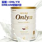 韓國原裝進口 愛唯一ONLY 12 DREAM奶粉 2段 800g