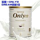 韓國原裝進口 愛唯一ONLY 12 DREAM奶粉 1段 800g